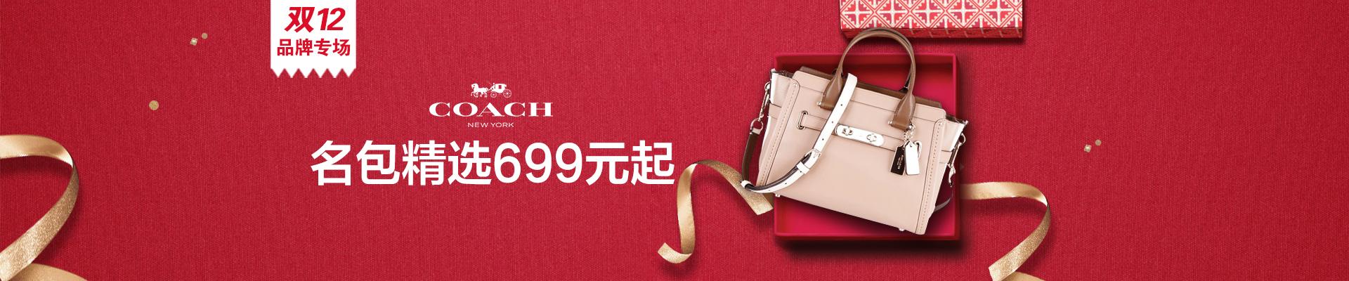 双12品牌专场 COACH寇驰 名包精选699元起