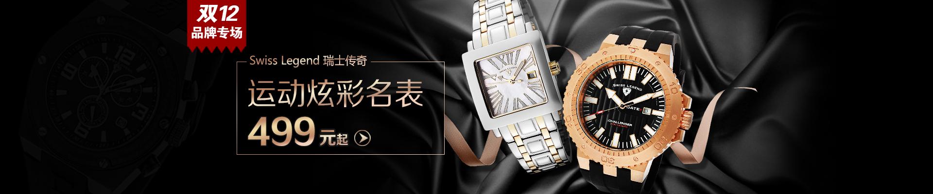 双12品牌专场 Swiss Legend 瑞士传奇 运动炫彩名表499元起