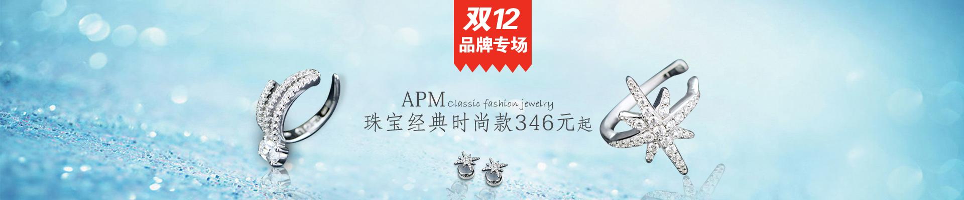 双12品牌专场 APM 珠宝经典时尚款346元起