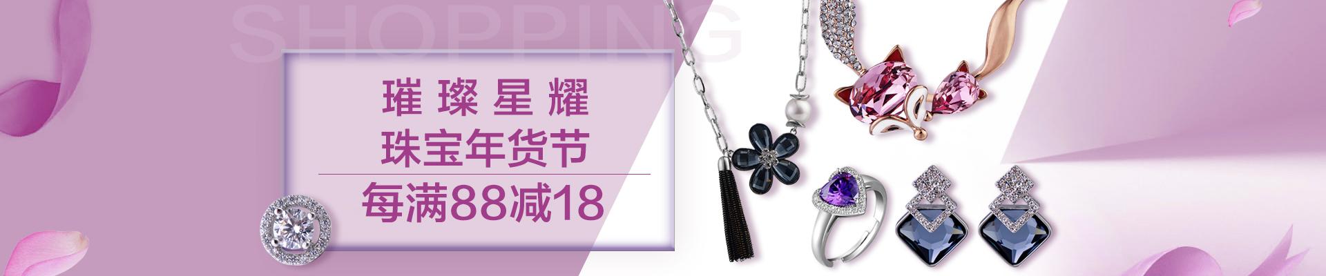 璀璨星耀 珠宝年货节 每满88减18