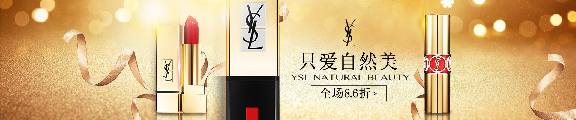 YSL圣罗兰 只爱自然美 全场86折