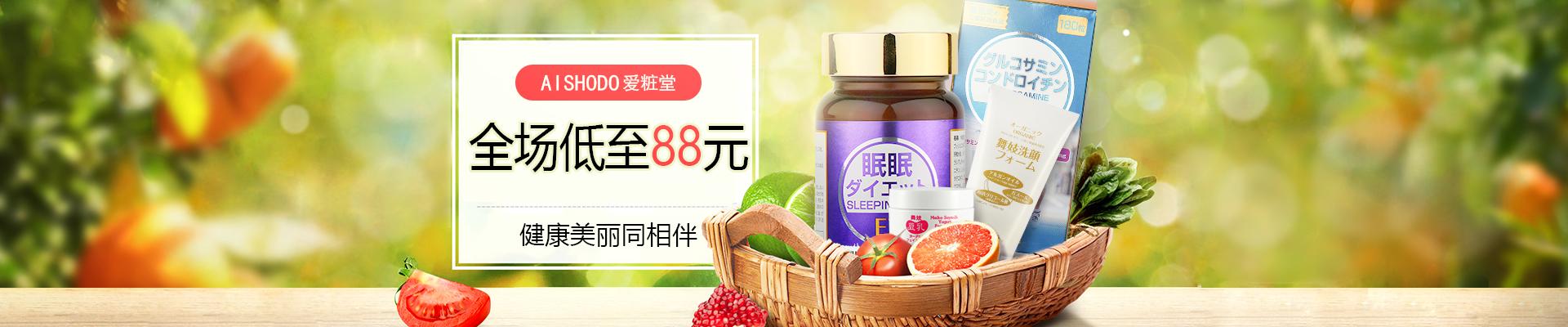 AISHODO 爱粧堂 健康美丽同相伴 全场低至88元