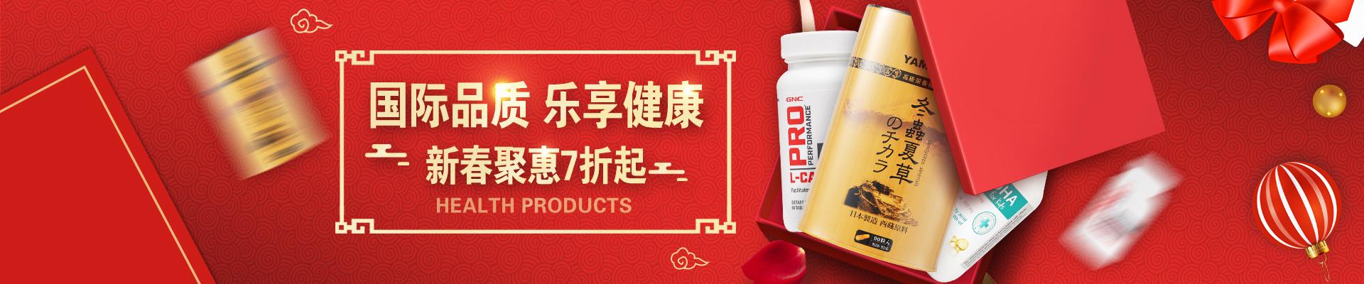 全球知名品牌,天然的保健品,GNC、 Bio Island 、Doppelherz 新春聚惠7折起!
