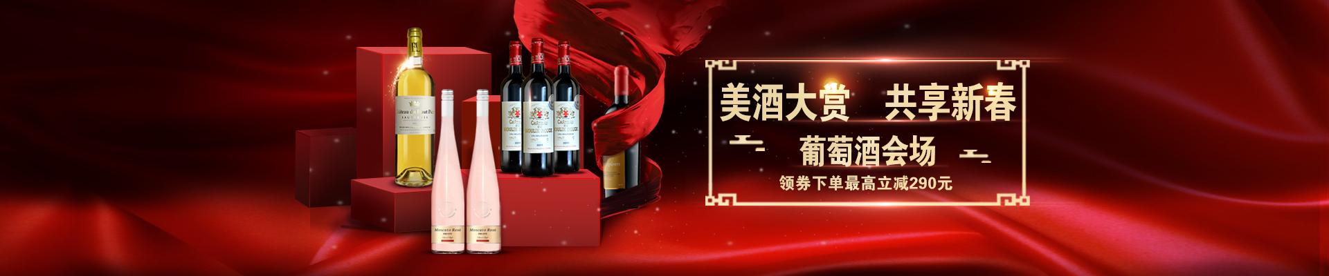 美酒大赏 共享新春,领券下单最高立减290元!