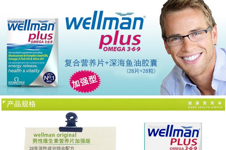 英国Wellman男性维生素营养片加强版56片