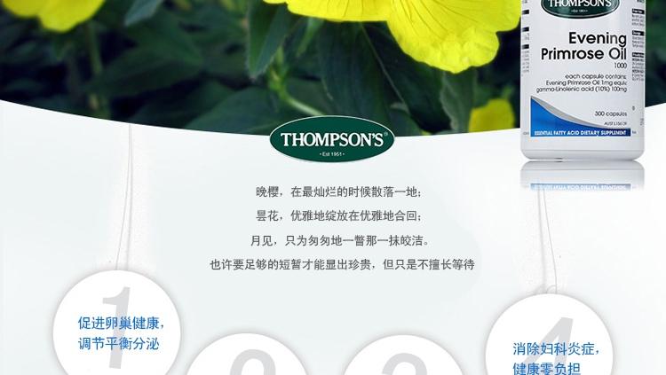 保税区直发 新西兰THOMPSON'S汤普森 月见草油胶囊1000mg 300粒