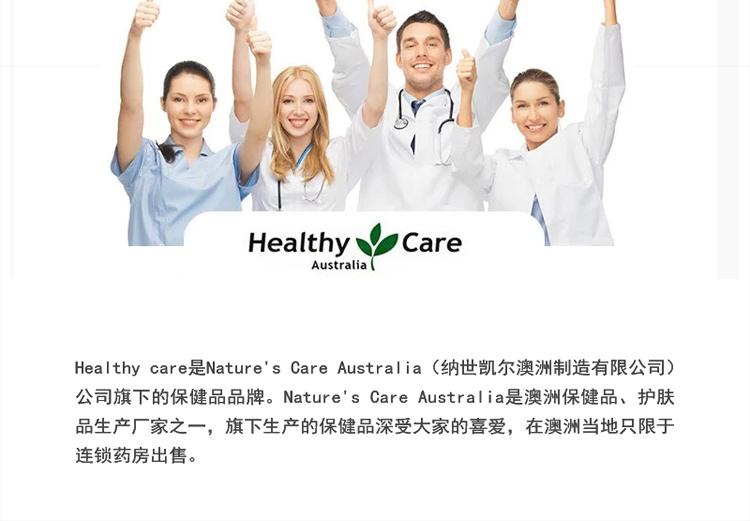 保税区直发 澳大利亚Healthy Care 葡萄籽胶囊12000mg 300粒
