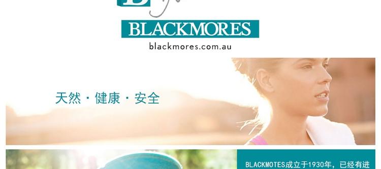 保税区直发 澳大利亚Blackmores澳佳宝 纯天然维生素E 150粒