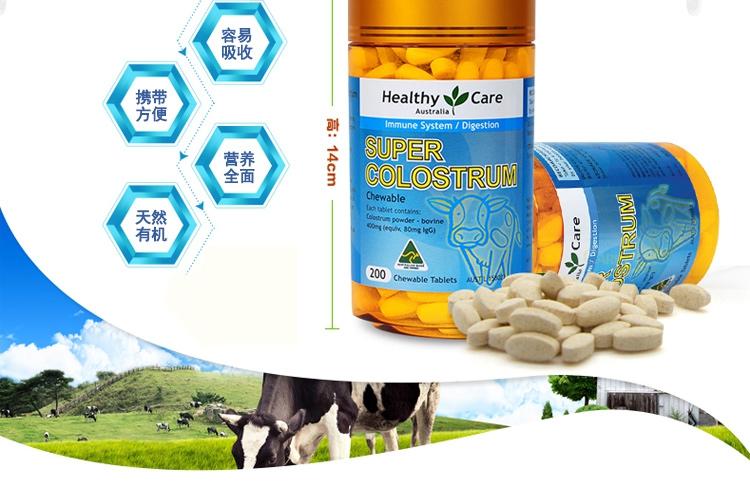 保税区直发 澳大利亚Healthy Care 超级牛初乳咀嚼片 200片