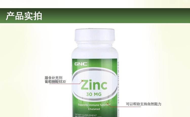 美国GNC健安喜 葡萄糖酸锌片30mg 100片