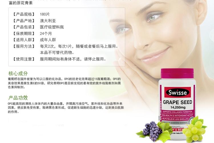 保税区直发 澳大利亚Swisse天然抗氧化葡萄籽精华180粒