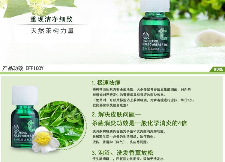 香港直邮 英国TheBodyShop美体小铺茶树精油10ml