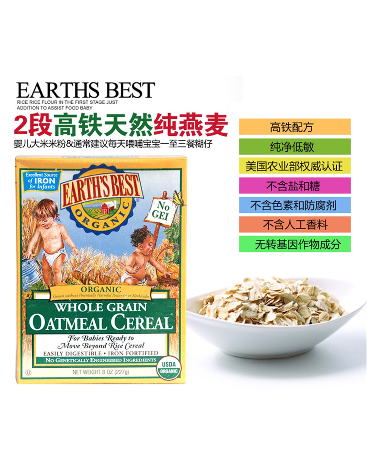美国 Earth's Best 地球最好婴儿燕麦米粉糊2段 227g 保质期到2018.11.16