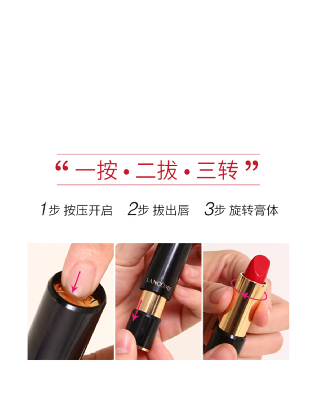 法国 Lancome 兰蔻 菁纯柔润丝缎唇膏 114#甜点 3.5g
