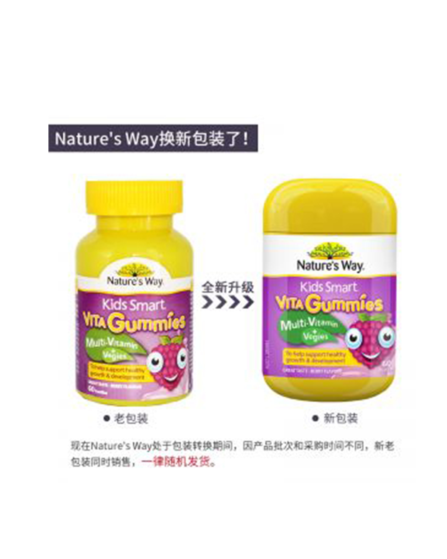 澳大利亚 Nature's Way 佳思敏 儿童维生素蔬菜营养软糖 60粒
