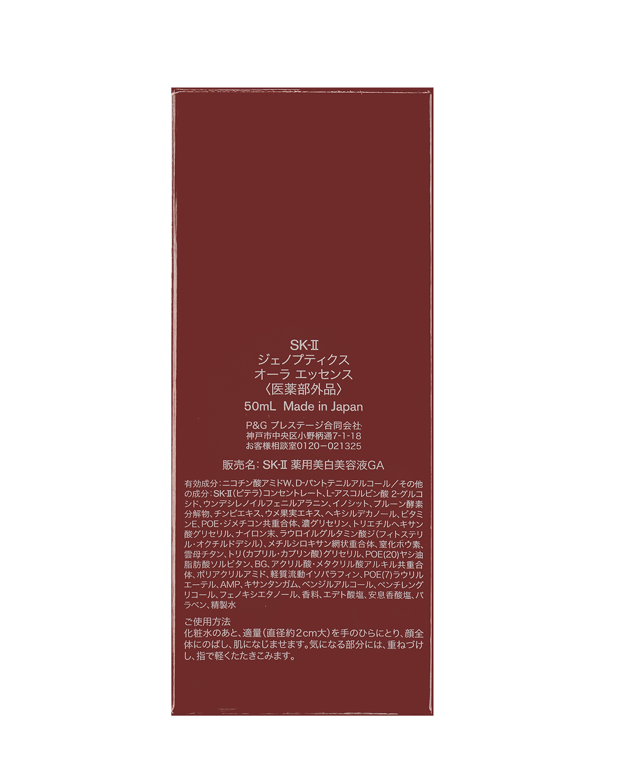 日本 SK-II 肌因光蕴环采钻白精华露 50ml 小灯泡