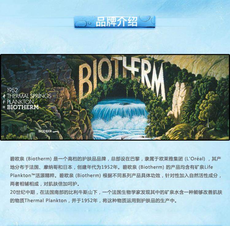 Biotherm 碧欧泉 男士净肤细致 细致爽肤水 200ml