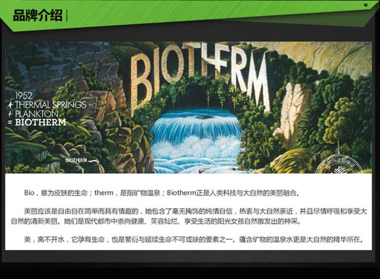 Biotherm 碧欧泉 男士橄榄青春 乳液 50ml