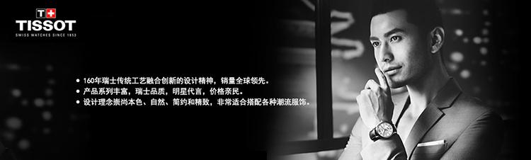 Tissot 天梭 竞速系列男士石英腕表