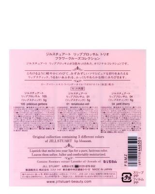 美国 Jill Stuart 吉尔斯图亚特 花舞恋唇膏 3支装 01号 04号 105号