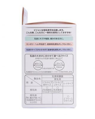 日本 Pigeon 贝亲乳头保护器授乳用柔软型 M 2只装