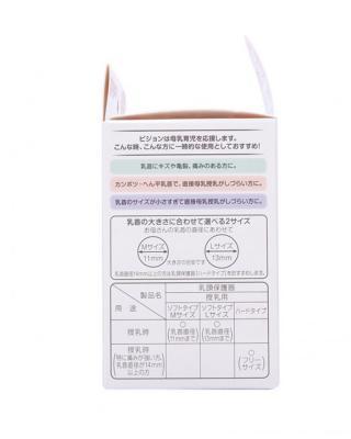 日本 Pigeon 贝亲乳头保护器授乳用柔软型 L 2只装