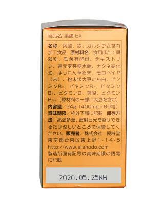 日本 AISHODO 爱粧堂 EX 葉酸 60粒