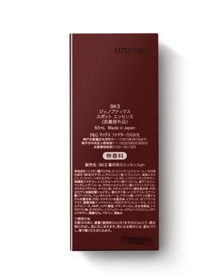 日本 SK-II 肌因光蕴袪斑精华露 50ml 小银瓶