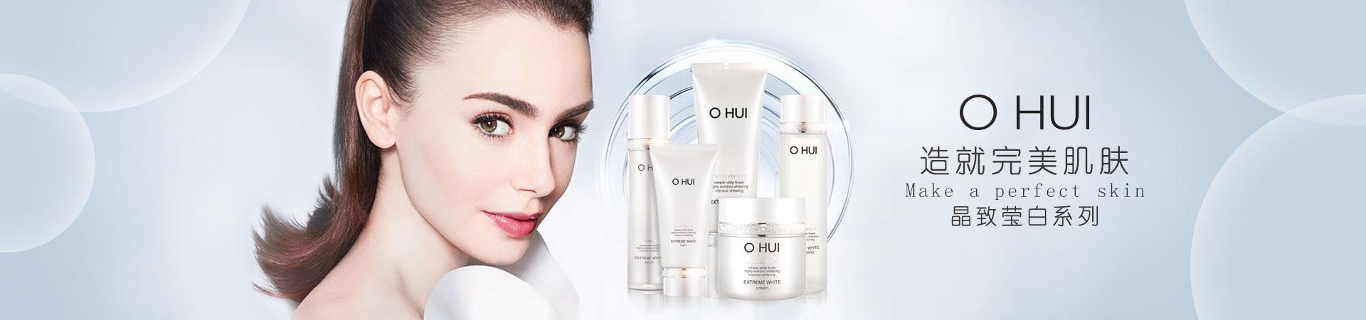 韩国人气品牌 欧惠OHUI尖端科学的美丽献礼