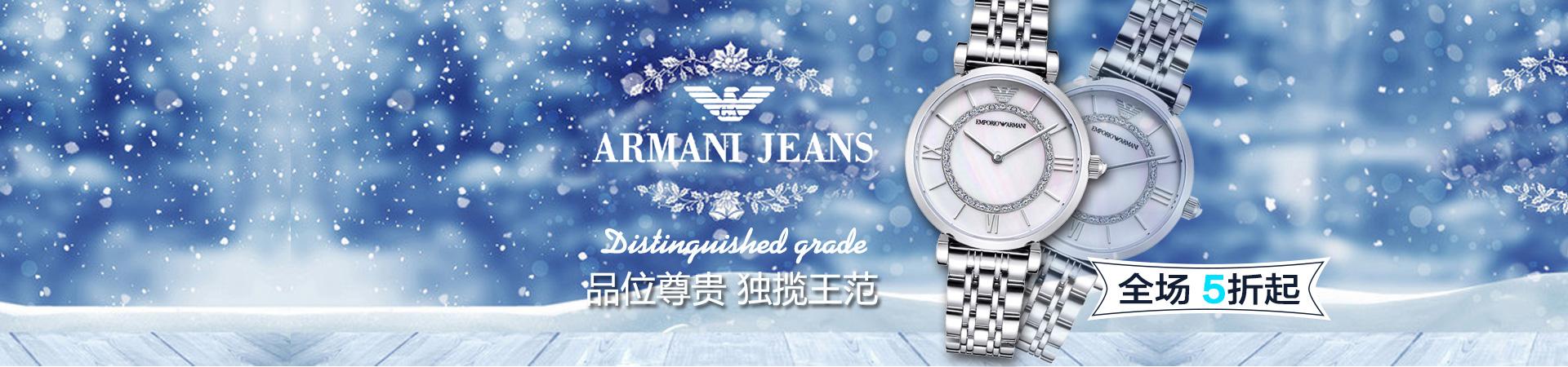 Armani阿玛尼品牌特价专场
