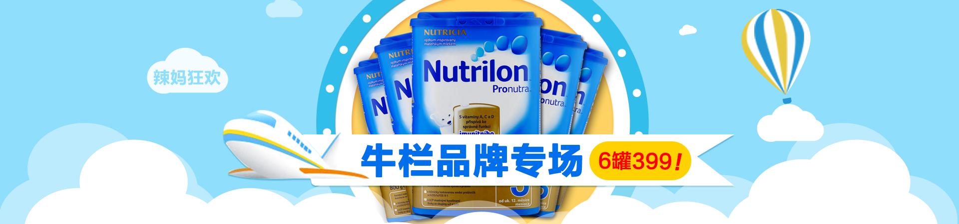 辣妈狂欢 牛栏品牌专场,6罐399!