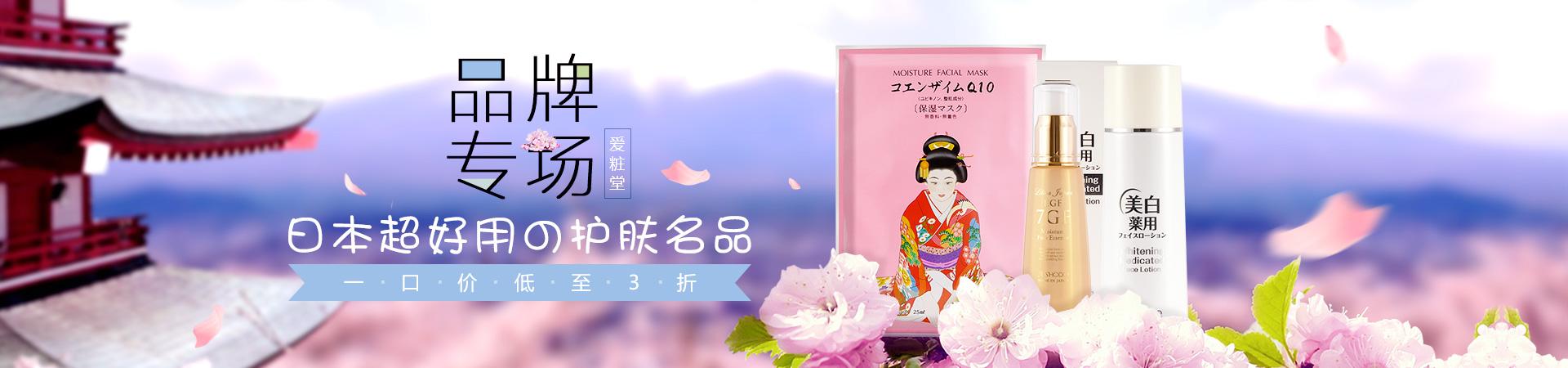 爱粧堂 日本超好用の护肤名品 一口价低至3折