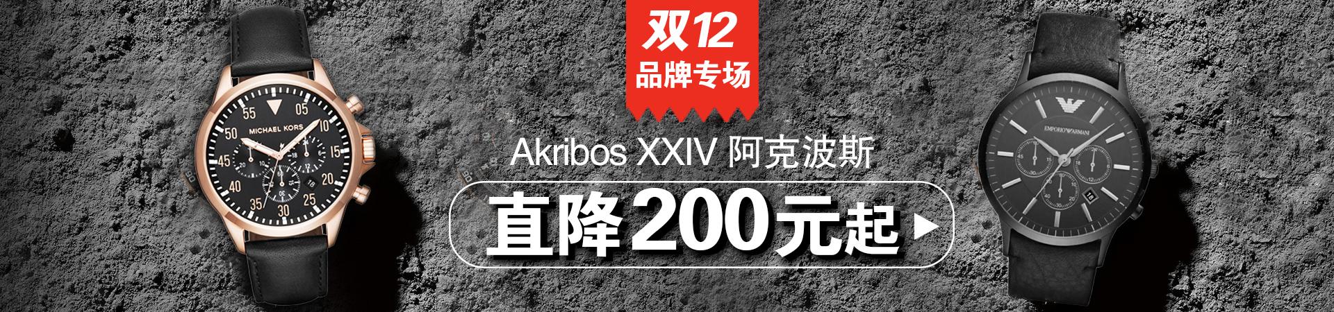 双12品牌专场 阿克波斯腕表直降200元起