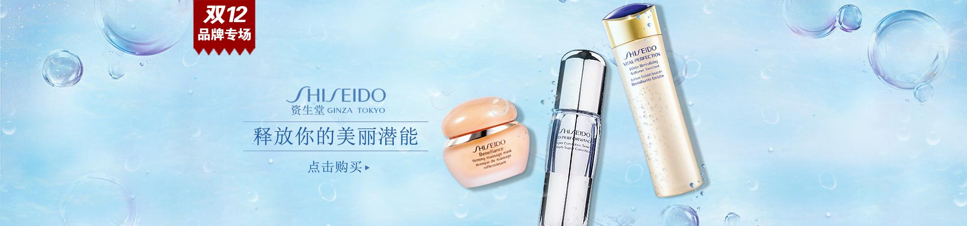 Shiseido 资生堂 释放你的美丽潜能