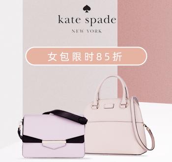 Kate spade  甜美时刻 轻松有型,女包限时85折