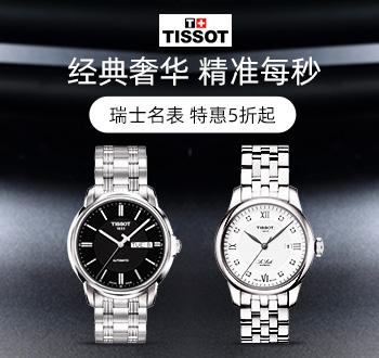 Tissot 经典奢华 精准每秒,瑞士名表 特惠5折起