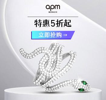 APM Monaco珠宝特卖专场