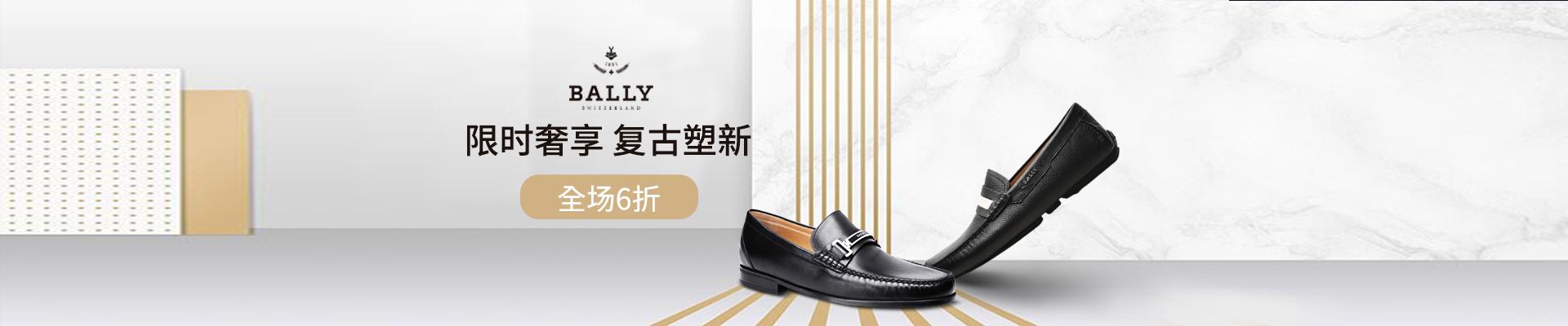 瑞士 Bally 巴利男女皮鞋,做工考究,款式新颖,享受生活品味,限时6折!