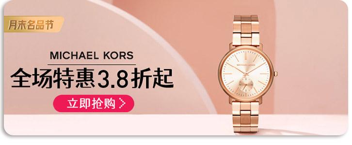 MK手表特卖专场